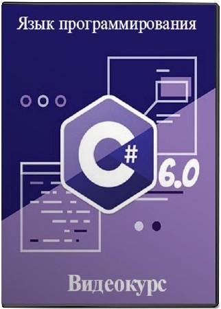 Язык программирования C# 6.0. Видеокурс (2016)