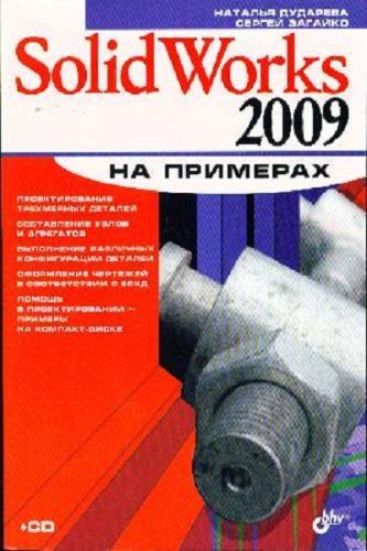 Н.Ю. Дударева, С.А. Загайко  - SolidWorks 2009 на примерах (+CD)