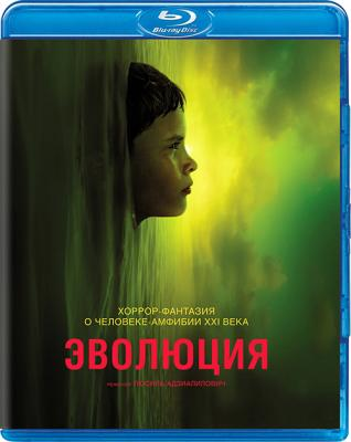 Эволюция / Évolution (2015) BDRip 720p | iTunes