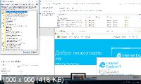 Windows 10 Version 1903 with Update 18362.263 x86/x64 AIO 64in2 by adguard v.19.07.17 (RUS/ENG)