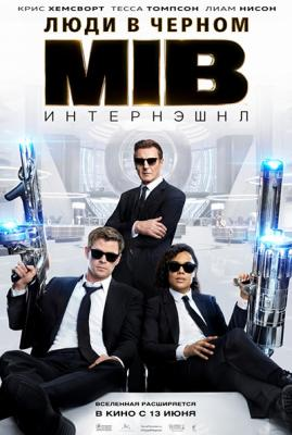 Люди в черном: Интернэшнл / Men in Black International (2019) WEBRip 1080p | HDRezka Studio