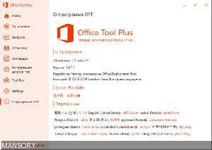 Скачать Office Tool Plus 6 5 1 1