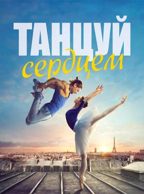 Танцуй сердцем / Let's Dance (2019) WEB-DL 1080p | iTunes