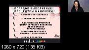 Скачать Энциклопедия аппаратного маникюра. Вебинар (2019)