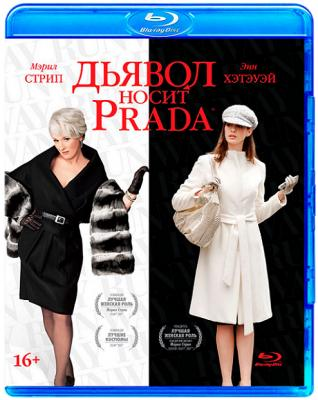 Дьявол носит «Prada» / The Devil Wears Prada (2006) WEB-DL 1080p | Open Matte