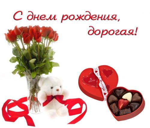 С Днем рождения, Наталёк!))) C49c5f43c4f878c607d8bb1e537fab6e