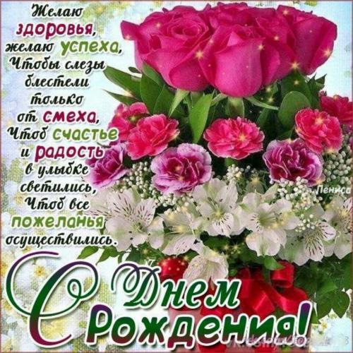 С Днем рождения, Наталёк!))) 25b2a7fb55634247595271cb17b51299
