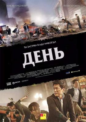 День / Ha-roo (A Day) (2017) BDRip 1080p | BadBajo
