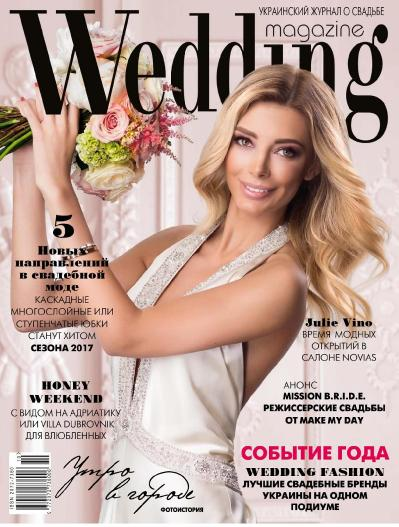 Magazine Wedding  3 (2016)