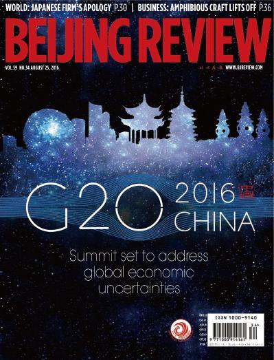 Beijing Review August 25 (2016)