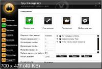 NETGATE Spy Emergency 25.0.590.0