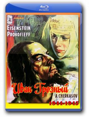 Иван Грозный (1944-1945) BDRip 1080p