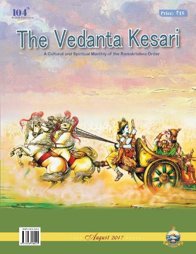 The Vedanta Kesari  August (2017)