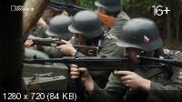 Последние шаги Гитлера (2019) HDTVRip Серия 3 Нацистская мертвая зона