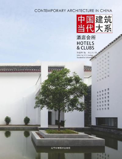 Contemporary Architecture in China - Hotels & Clubs, English and Chinese Edition