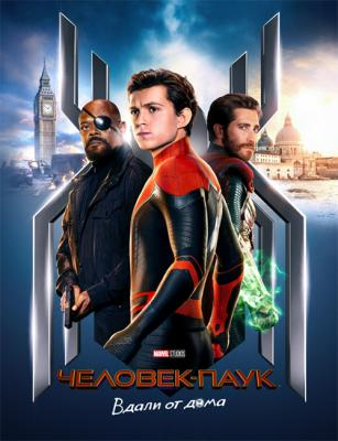 Человек-паук: Вдали от дома / Spider-Man: Far from Home (2019) WEB-DL 2160p  HDR | HDRezka Studio