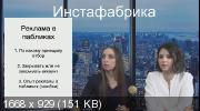 Инстаграм. Развитие и монетизация аккаунта (2019)