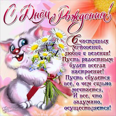 Поздравляем с Днем Рождения Оксану (Окса) _c2b2e493ee7d32e8c244586c4864a128