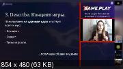Game.Play: Первая в России конференция по геймификации (2019) CAMRip