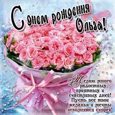 Поздравляем с Днем Рождения Ольгу (Бисеринка 25) 2d95d53a5ba3427e21c9db2131f5e927