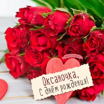 Поздравляем с Днем Рождения Оксану (анаско1977) 732c2cb07b498dc10601a23746c7bbd2