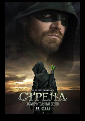 Стрела / Arrow [Сезон: 8, Серии: 1 из 10] (2019) WEB-DL 1080p | Jaskier