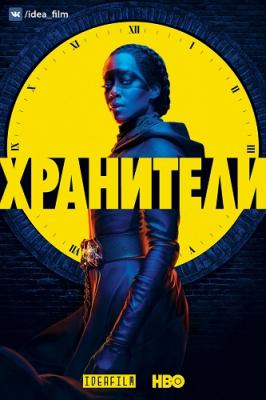 Хранители / Watchmen [Сезон: 1,  Серии: 1-8 из 9] (2019) WEBRip 1080p | IdeaFilm