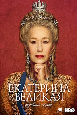 Екатерина Великая / Catherine the Great [Сезон: 1] (2019) HDTVRip 1080i | Novamedia