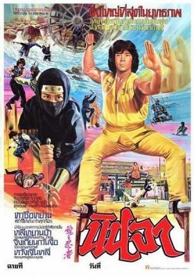 Ниндзя в логове дракона / Ninja in the Dragon's Den / Long zhi ren zhe (1982) BDRip 720p